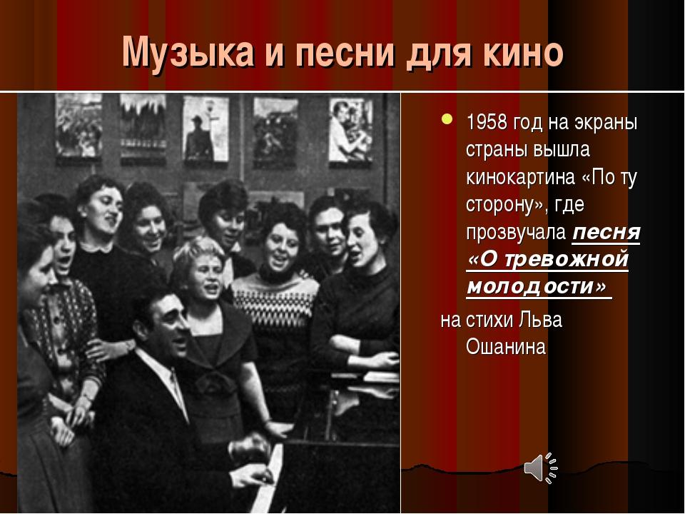 Музыка и песни для кино 1958 год на экраны страны вышла кинокартина «По ту ст...
