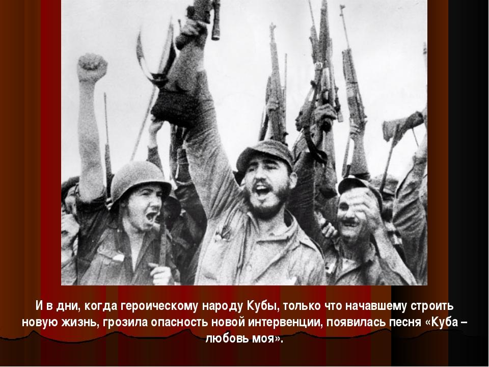 И в дни, когда героическому народу Кубы, только что начавшему строить новую ж...