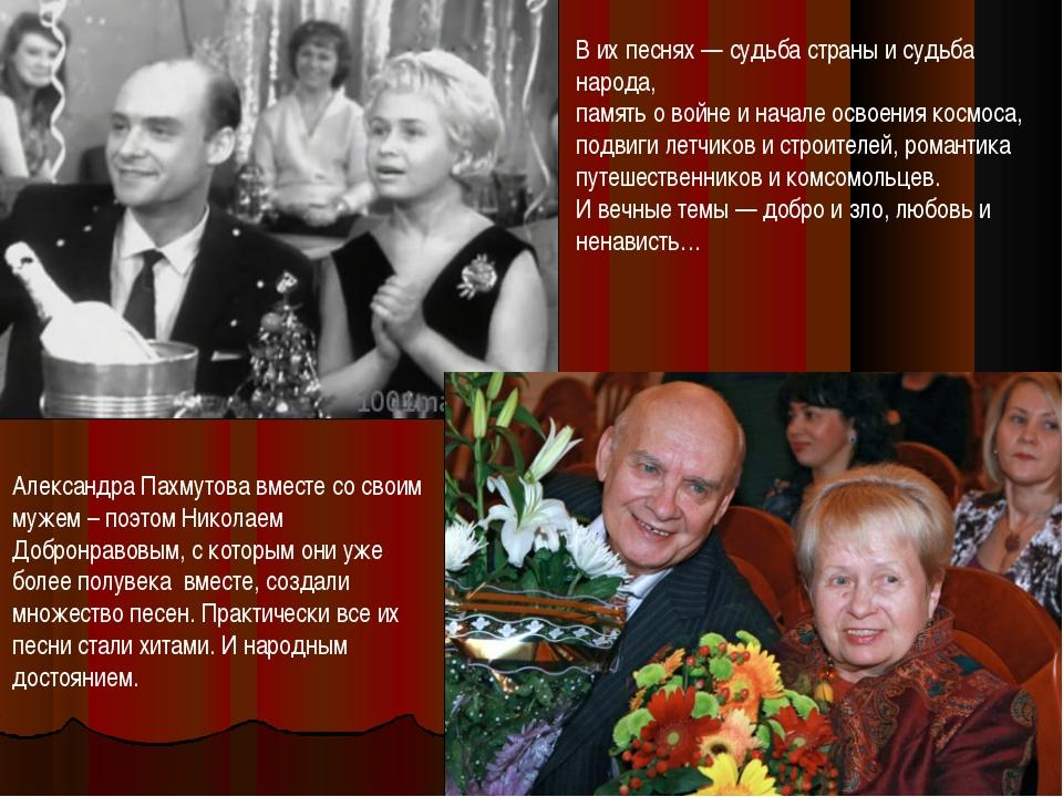 Александра Пахмутова вместе со своим мужем – поэтом Николаем Добронравовым, с...