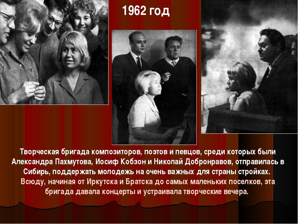 1962 год Творческая бригада композиторов, поэтов и певцов, среди которых были...
