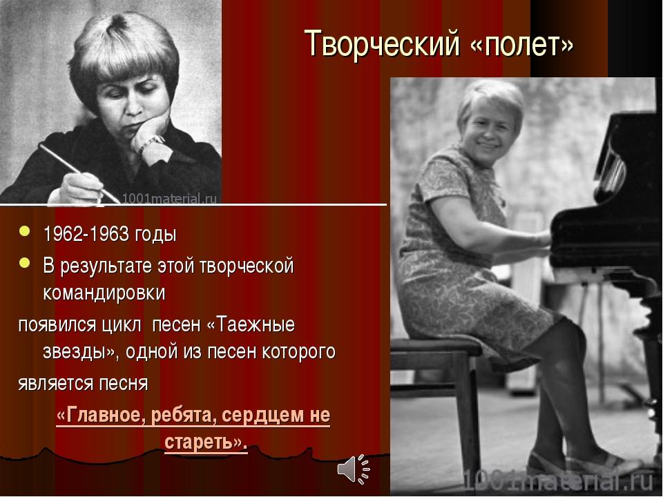 Творческий «полет» 1962-1963 годы В результате этой творческой командировки п...