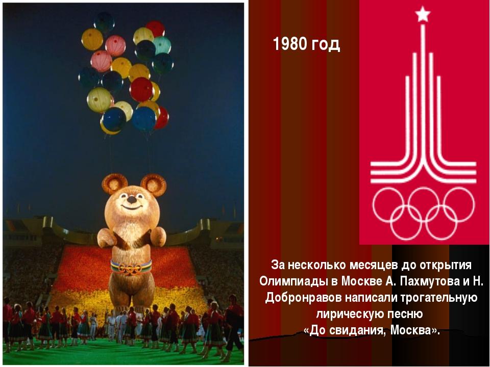 1980 год За несколько месяцев до открытия Олимпиады в Москве А. Пахмутова и Н...