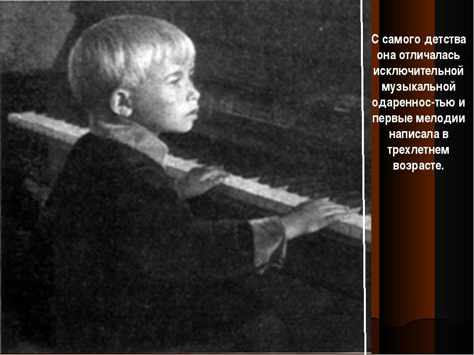 С самого детства она отличалась исключительной музыкальной одареннос-тью и пе...