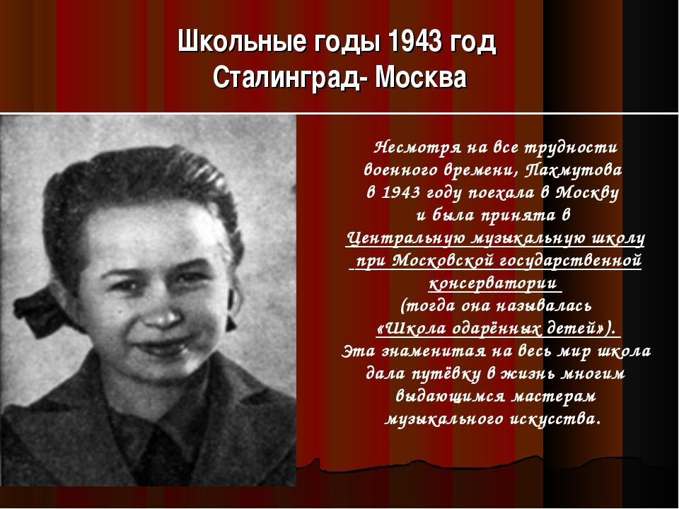 Несмотря на все трудности военного времени, Пахмутова в 1943 году поехала в М...