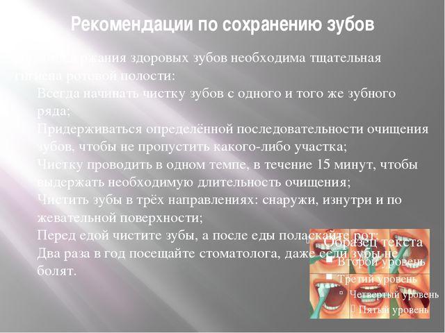 Рекомендации по сохранению зубов Для поддержания здоровых зубов необходима тщ...