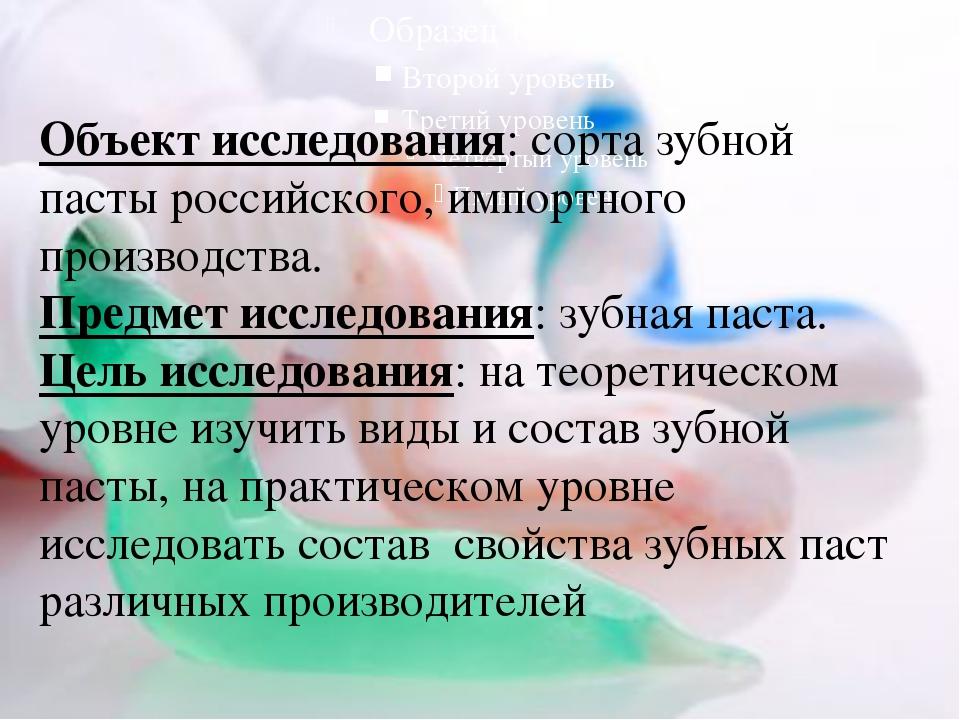 Объект исследования: сорта зубной пасты российского, импортного производства...