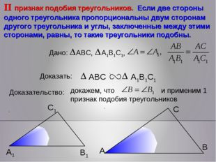 докажем, что и применим 1 признак подобия треугольников А С В В1 С1 А1 II при