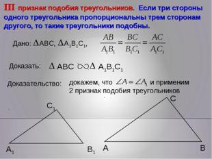 докажем, что и применим 2 признак подобия треугольников А С В В1 С1 А1 III пр
