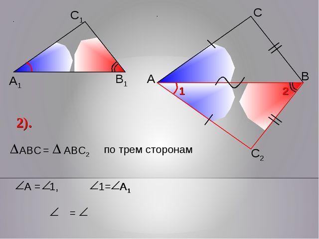 А1 А А С В В1 С1 А1 2).