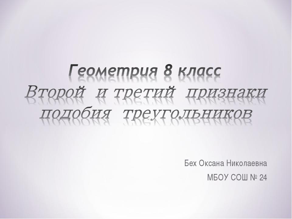 Бех Оксана Николаевна МБОУ СОШ № 24