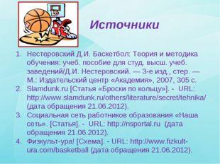 Источники Нестеровский Д.И. Баскетбол: Теория и методика обучения: учеб. посо