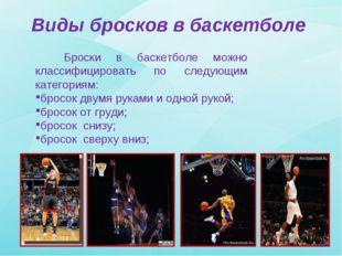 Виды бросков в баскетболе Броски в баскетболе можно классифицировать по следу