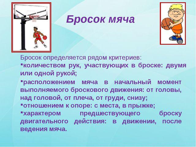 Бросок мяча Бросок определяется рядом критериев: количеством рук, участвующих...