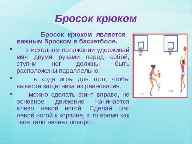 Бросок крюком Бросок крюком является важным броском в баскетболе. в исходном...