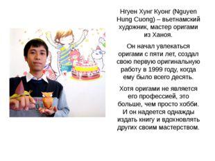 Нгуен Хунг Куонг (Nguyen Hung Cuong) – вьетнамский художник, мастер оригами и