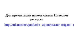 Для презентации использованы Интернет ресурсы: http://utkanos.net/publ/obo_vs