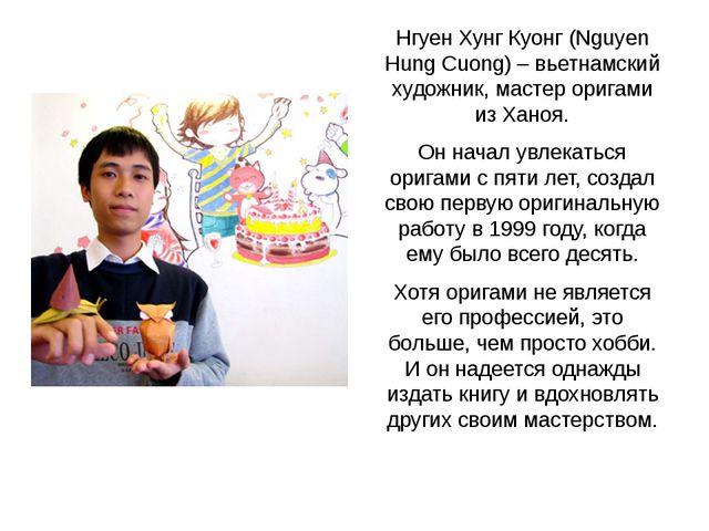 Нгуен Хунг Куонг (Nguyen Hung Cuong) – вьетнамский художник, мастер оригами и...