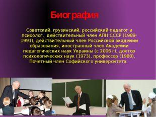 Биография Советский, грузинский, российский педагог и психолог, действительн