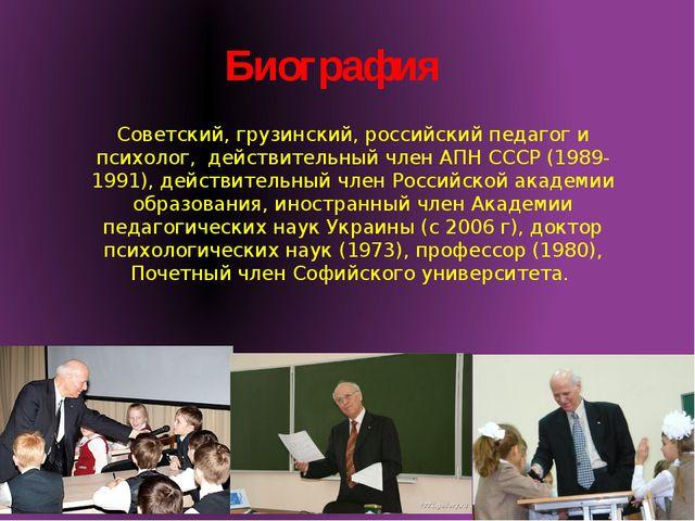 Биография Советский, грузинский, российский педагог и психолог, действительн...
