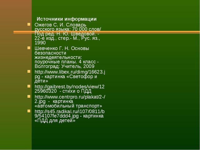 Источники информации Ожегов С. И. Словарь русского языка: 70000 слов/ Под ре...