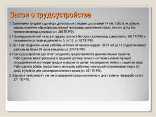 Закон о трудоустройстве 1. Заключение трудового договора допускается с лицами