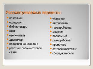 Рассматриваемые варианты: почтальон официант библиотекарь няня озеленитель ди