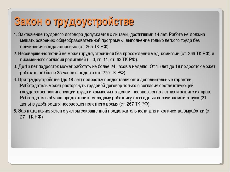 Закон о трудоустройстве 1. Заключение трудового договора допускается с лицами...