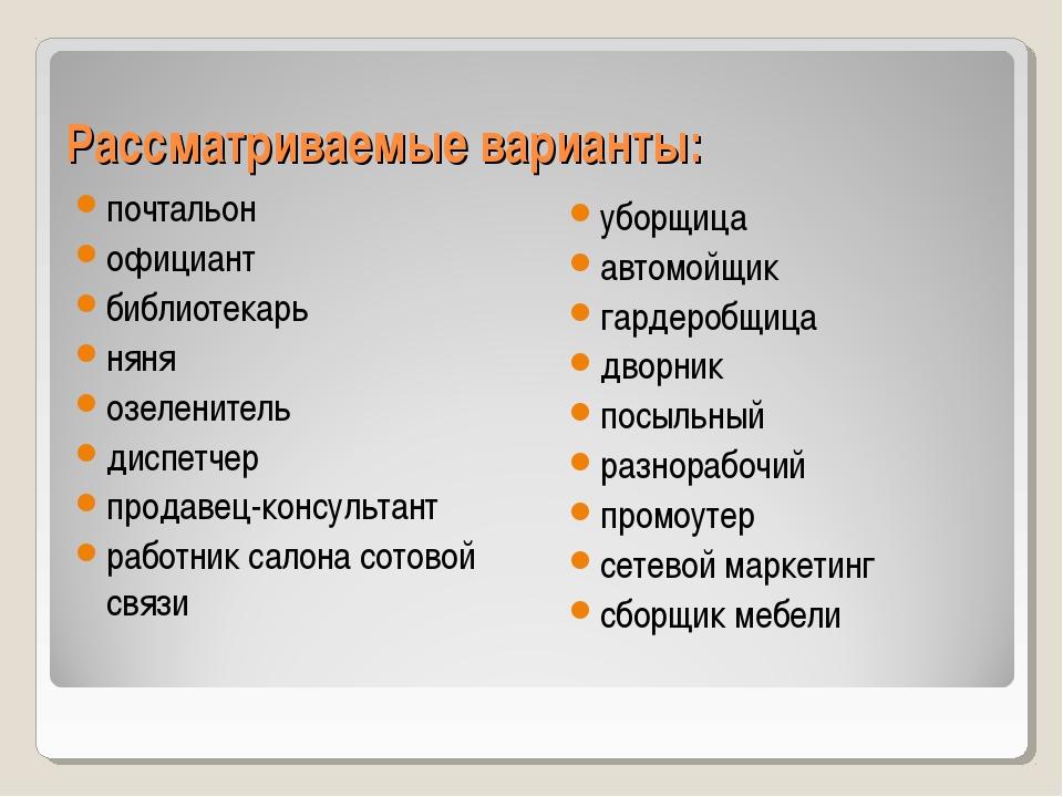 Рассматриваемые варианты: почтальон официант библиотекарь няня озеленитель ди...