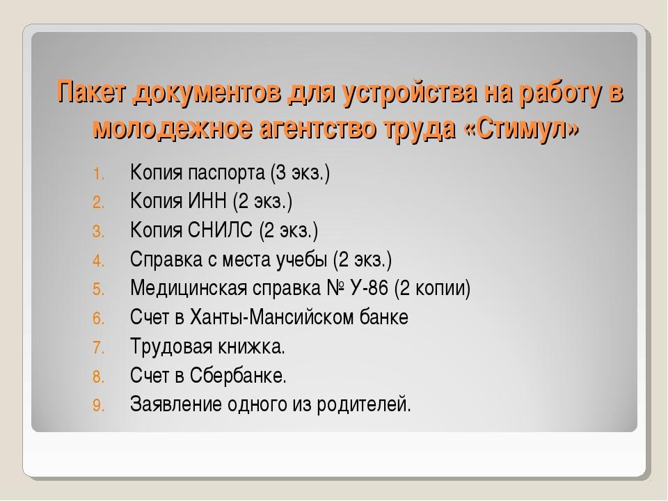 Пакет документов для устройства на работу в молодежное агентство труда «Стиму...