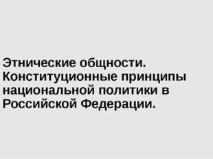 Этнические общности. Конституционные принципы национальной политики в Российс