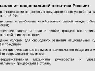Направления национальной политики России: - совершенствование национально-гос