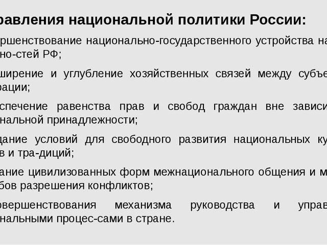 Направления национальной политики России: - совершенствование национально-гос...