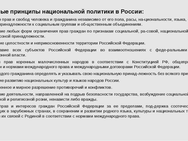 Основные принципы национальной политики в России: - Равенство прав и свобод ч...
