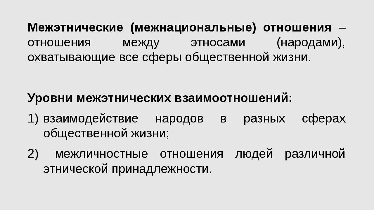 Межэтнические (межнациональные) отношения – отношения между этносами (народам...