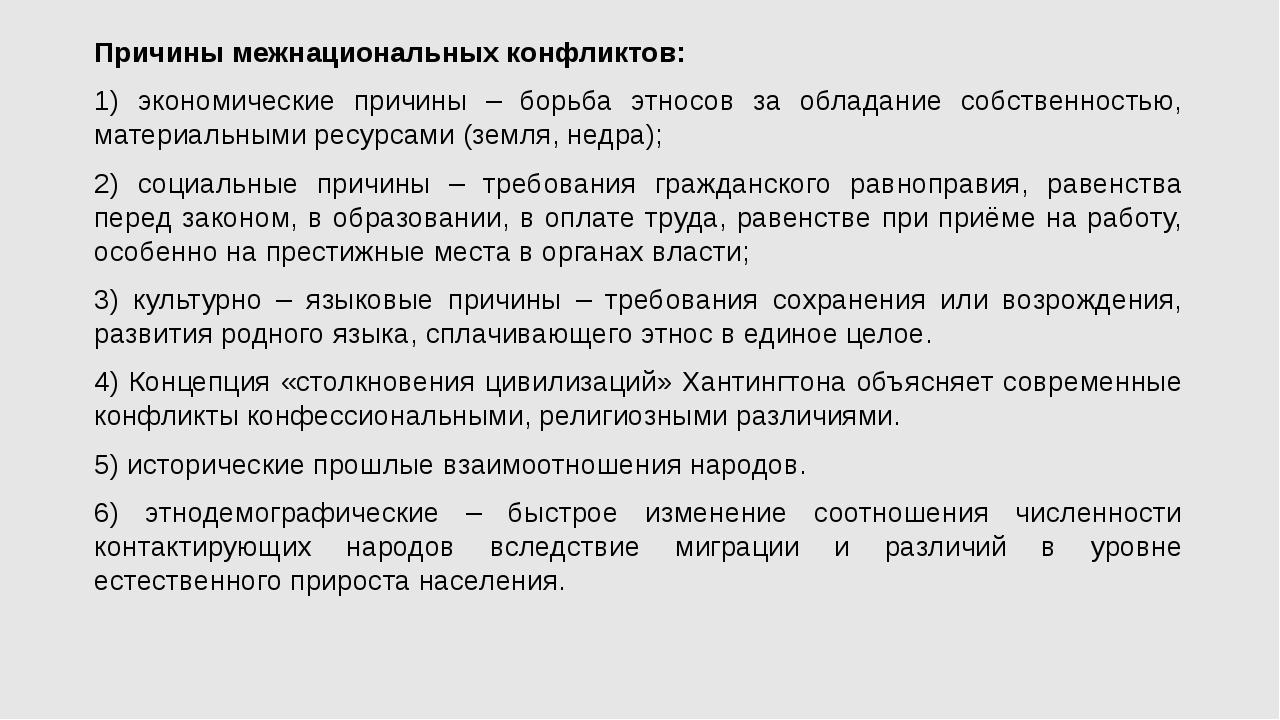 Причины межнациональных конфликтов: 1) экономические причины – борьба этносов...