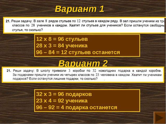 Вариант 1 Вариант 2 12 х 8 = 96 стульев 28 х 3 = 84 ученика 96 – 84 = 12 сту...
