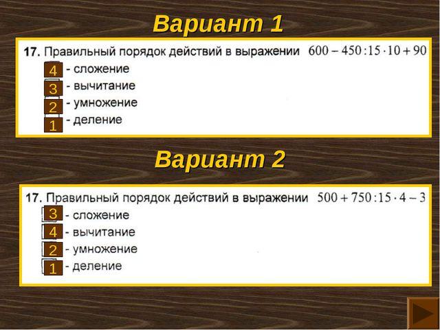 Вариант 1 Вариант 2 3 4 2 1 4 3 2 1