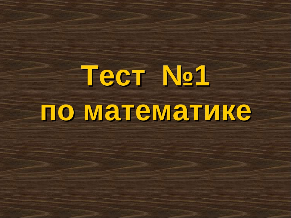 Тест №1 по математике