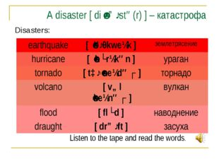 A disaster [ diˈzɑːstə(r) ] – катастрофа Disasters: Listen to the tape and re