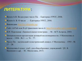ЛИТЕРАТУРА:  Жуков А.В. Вездесущее число Пи. – Едиториал УРСС, 2004. Жуков А