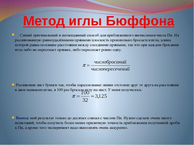 Метод иглы Бюффона Самый оригинальный и неожиданный способ для приближенного...