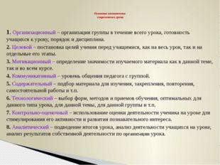 Основные компоненты  современного урока  1. Организационный – организация гр
