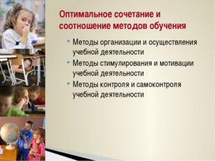 Оптимальное сочетание и соотношение методов обучения Методы организации и ос