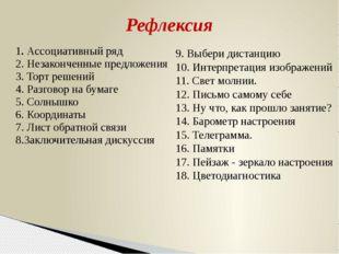 Рефлексия 1. Ассоциативный ряд 2. Незаконченные предложения  3. Торт решен