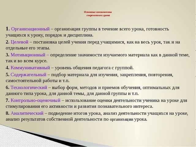 Основные компоненты  современного урока  1. Организационный – организация гр...