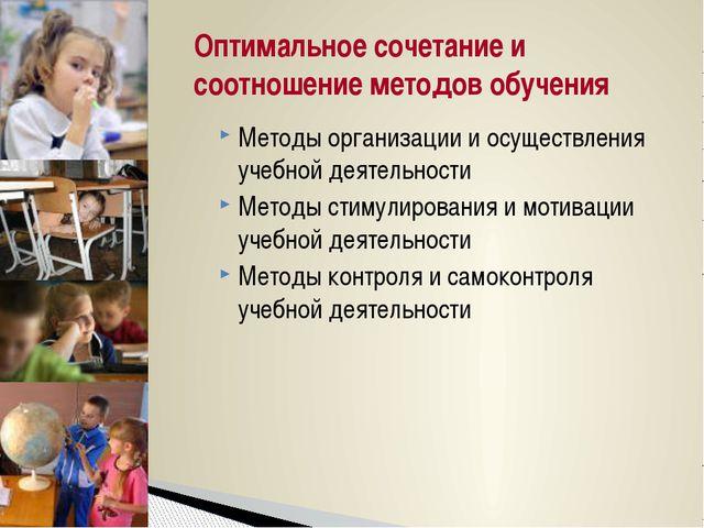Оптимальное сочетание и соотношение методов обучения Методы организации и ос...