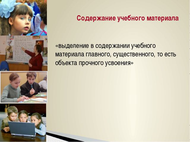 Содержание учебного материала «выделение в содержании учебного материала гла...