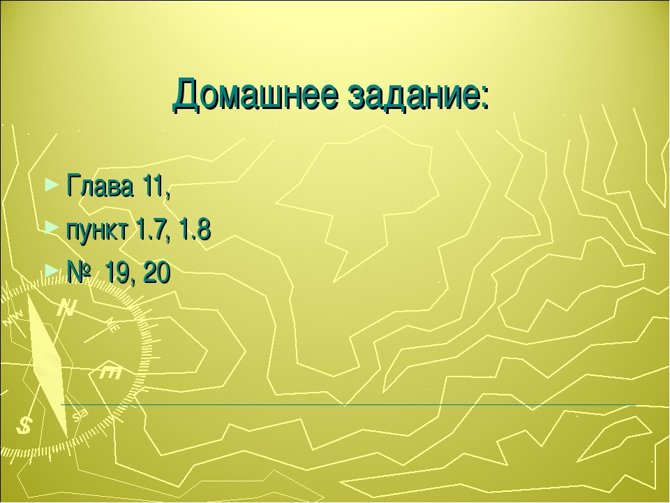 Домашнее задание: Глава 11, пункт 1.7, 1.8 № 19, 20