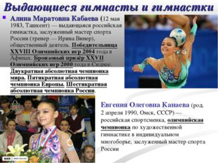 Выдающиеся гимнасты и гимнастки Алина Маратовна Кабаева (12 мая 1983, Ташкент
