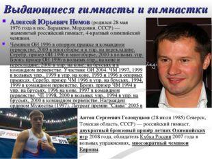Выдающиеся гимнасты и гимнастки Алексей Юрьевич Немов (родился 28 мая 1976го